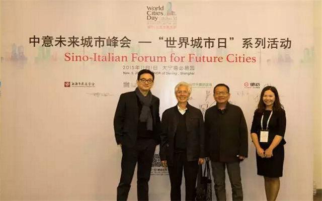 中意未来城市峰会现场图片