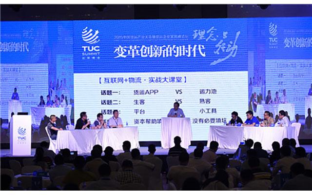 2015运联峰会现场图片