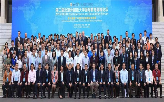 第二届北京外国语大学国际教育高峰论坛现场图片