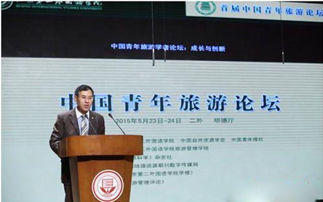 首届中国青年旅游论坛现场图片