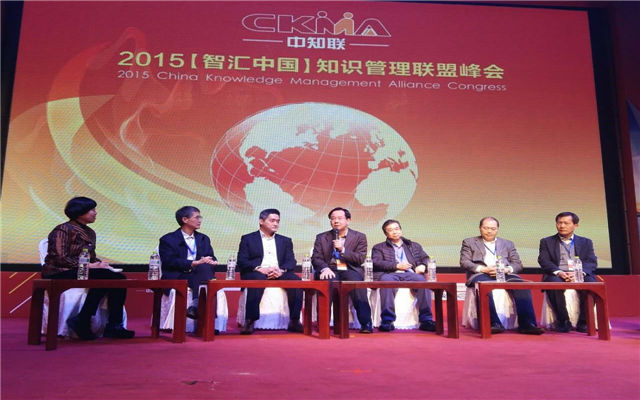 2015知识管理联盟峰会现场图片
