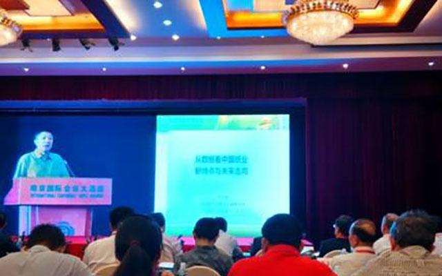 2015中国纸业高层峰会现场图片