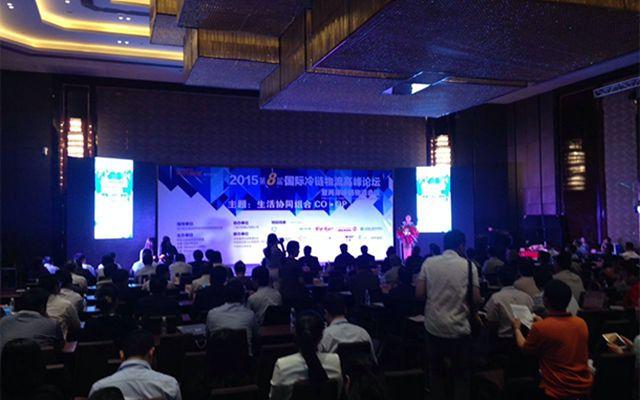 2015第八届国际冷链物流高峰论坛 现场图片