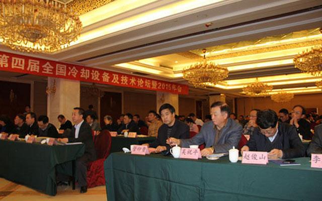 第四届全国冷却设备技术论坛现场图片