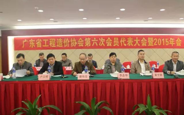 广东省工程造价协会第三届会员代表大会现场图片