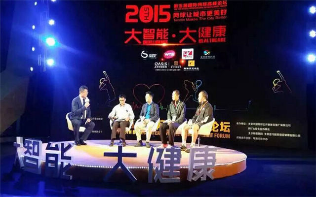 2015第五届北京国际网球高峰论坛现场图片