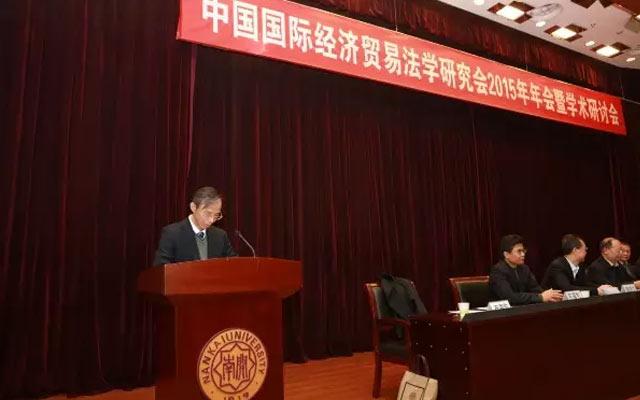 中国国际经济贸易法学研究会2015年年会现场图片