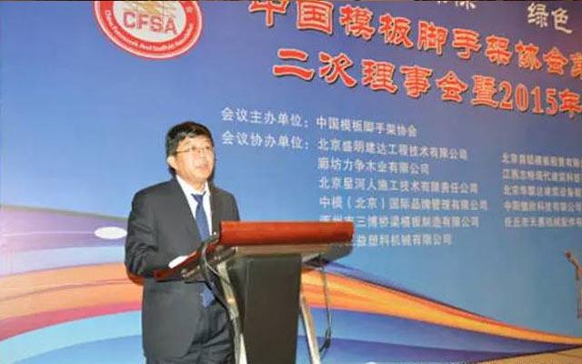 中国模板脚手架协会召开2015年年会现场图片