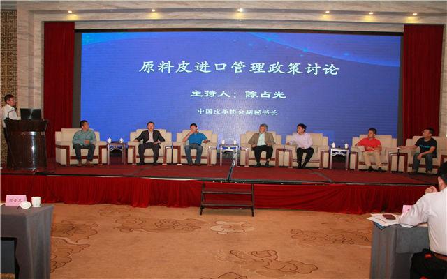 中国皮革协会制革专业委员会2015年会现场图片