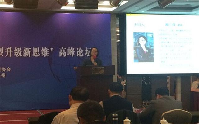 """第二期""""突破重围——中国建筑企业转型升级新思维""""高峰论坛现场图片"""