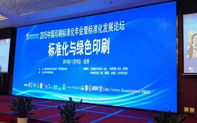 2015中国印刷标准化年会暨标准化发展论坛现场图片