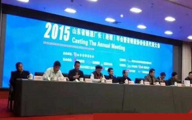 2015年度山东省铸造厂长(经理)年会现场图片