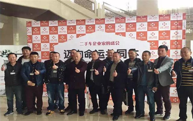 2015华夏二手车网第七届二手车行业联盟峰会现场图片