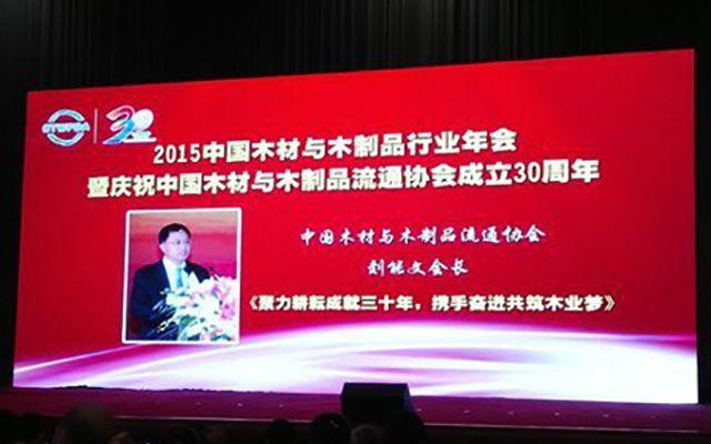2015中国木材与木制品流通行业年会现场图片