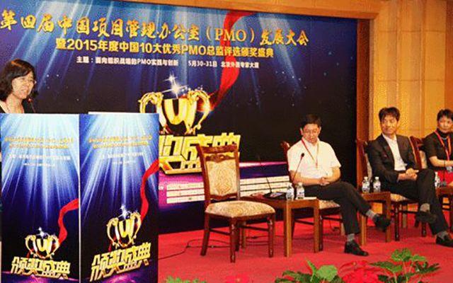 2016第五届中国项目管理办公室(PMO)发展大会现场图片