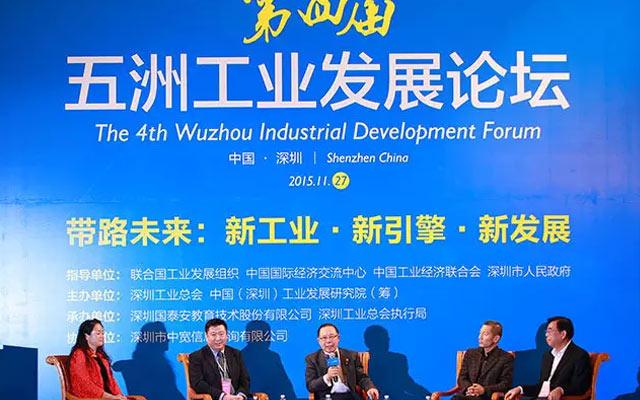 第四届五洲工业发展论坛现场图片