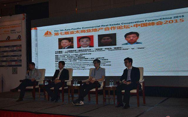 第八届亚太商业地产合作论坛.中国峰会现场图片