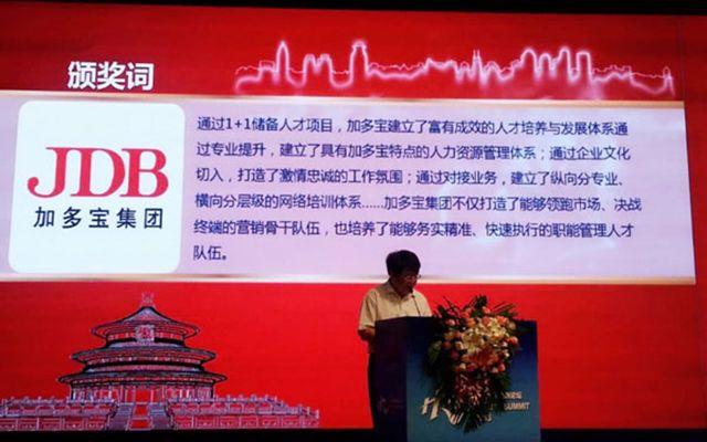 2015年人本中国春季高峰论坛现场图片