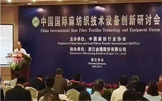 中国国际麻纺织技术设备创新研讨会现场图片