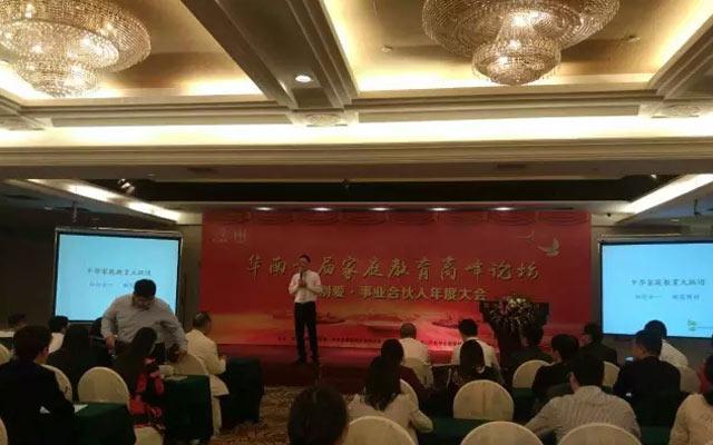华南首届家庭教育高峰论坛现场图片