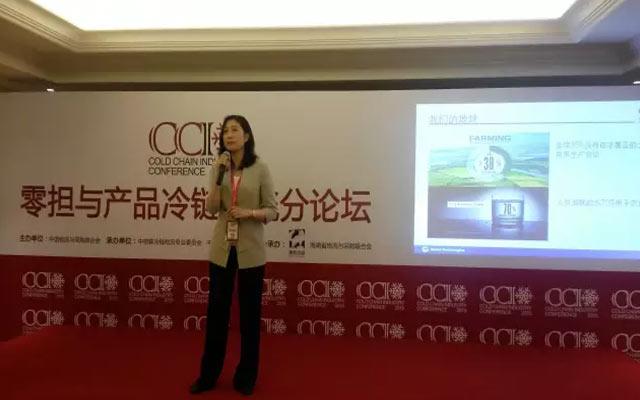 2015(第九届)中国冷链产业年会现场图片