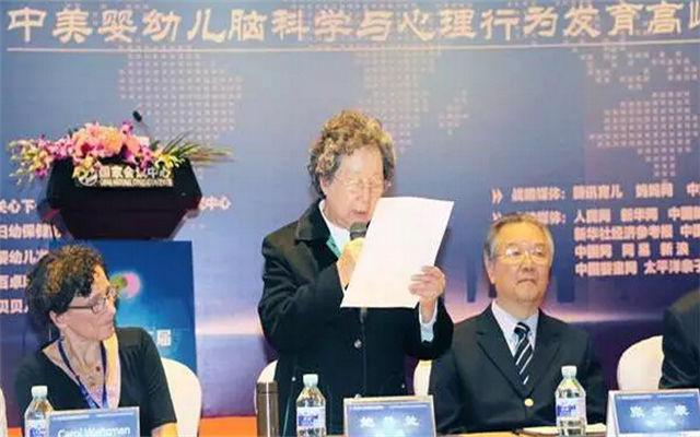 2015第二届中国婴幼儿发展论坛现场图片