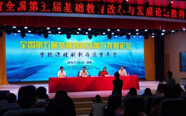 第五届基础教育改革与发展论坛现场图片