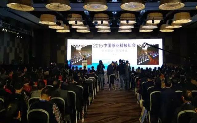 2015中国茶业科技年会现场图片