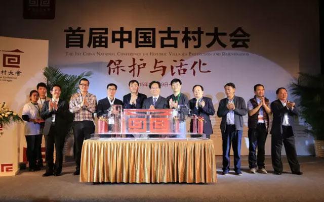 2015首届中国古村大会现场图片