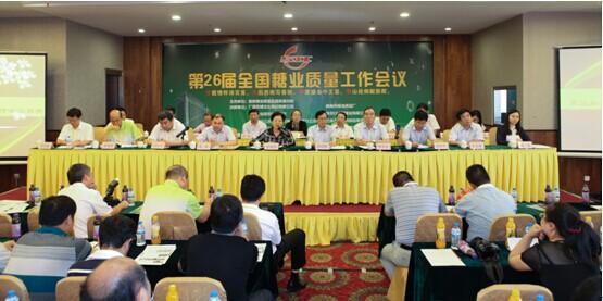 第27届全国糖业质量工作会议现场图片