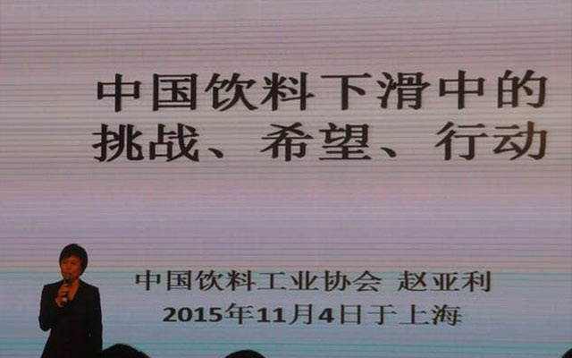 2015中国饮料工业协会年会现场图片