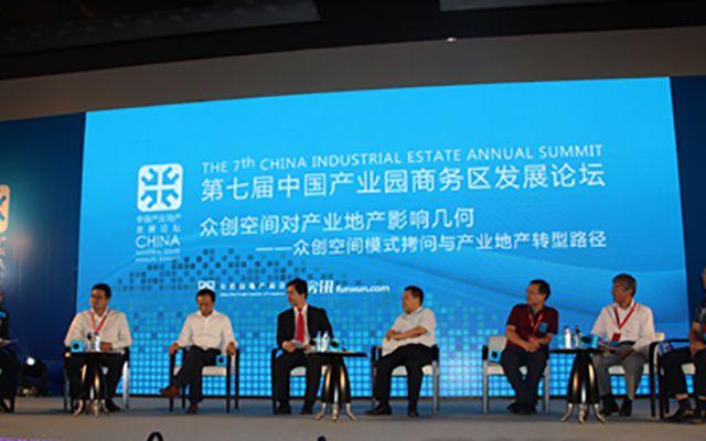 第七届中国产业园商务区发展论坛现场图片