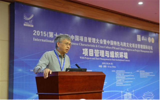 2015(第十三届)中国项目管理大会暨中国特色与跨文化项目管理国际论坛现场图片