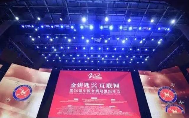 第20届中国金钥匙组织年会现场图片