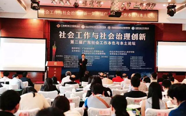 第二届广东社会工作本色与本土论坛现场图片