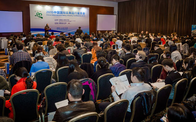 2016中国国际乳制品行业大会现场图片