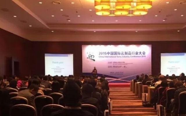 2015中国国际乳制品行业大会现场图片