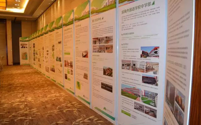 第四届严寒、寒冷地区绿色建筑联盟大会现场图片