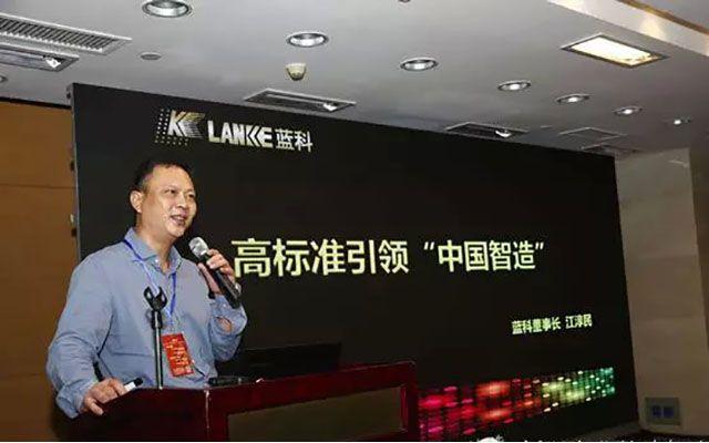 2015 GSC国际LED市场分析及渠道战略大会现场图片