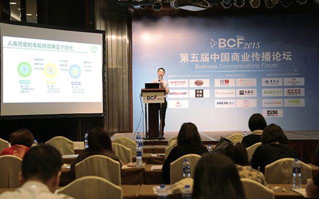 第五届中国商业传播论坛现场图片