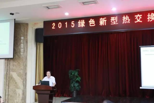 2015绿色新型热交换器技术创新及应用交流大会现场图片