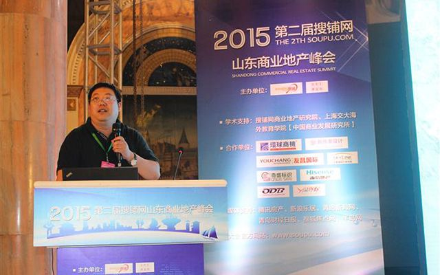 2015搜铺网山东商业地产峰会现场图片