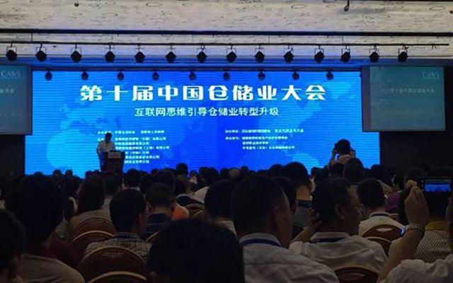 2016第十一届中国仓储业大会现场图片