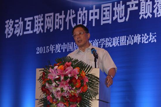 2015年度中国房地产商学院联盟峰会现场图片