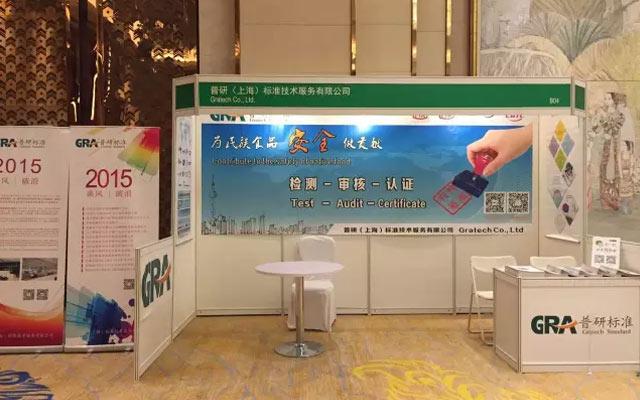 2015中国国际食品安全与质量控制会议暨展览现场图片