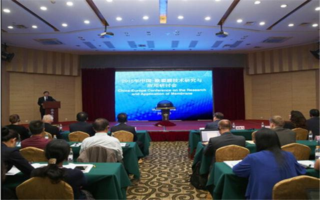 2015年中国-欧盟膜技术研究与应用研讨会现场图片