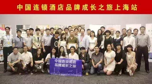中国连锁酒店品牌成长之旅上海站现场图片