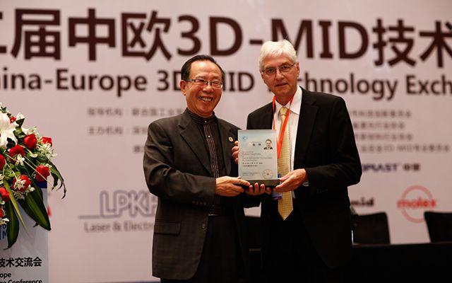 第二届中欧3D-MID技术交流会现场图片