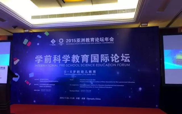 2016亚洲教育论坛年会现场图片