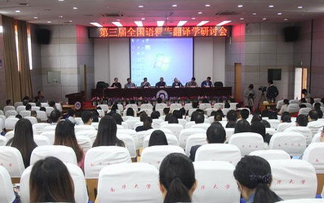 第三届全国语料库翻译学研讨会现场图片